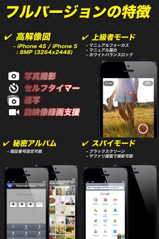 マナーカメラFREE‐静音(+動映像)