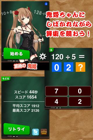 算術の鬼姫