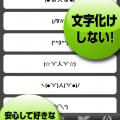 モテる顔文字20000+
