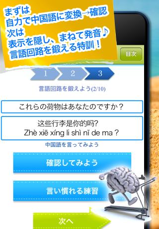 中国語フラッシュトレーニングLevel1