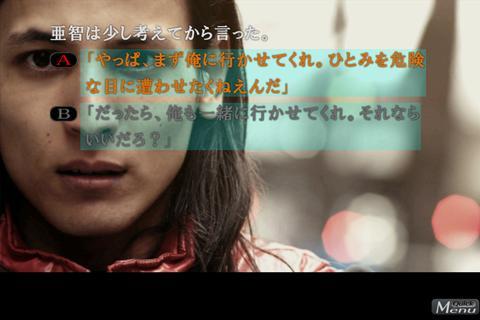 428-封鎖された渋谷で-