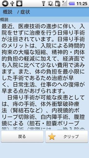 お薬・病気の百科事典