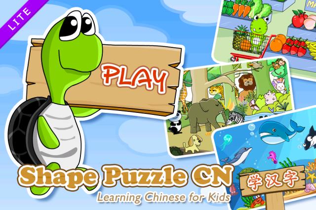 中国語を学べる子どもパズルゲーム
