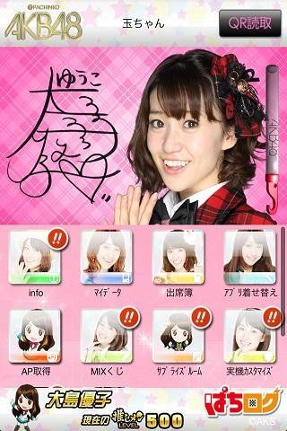ぱちんこAKB48専用