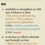 LexicEN 英英辞書