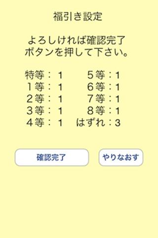 くじアプリ