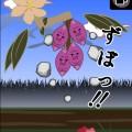 おいもさん絵巻 -栽培収穫ゲーム-