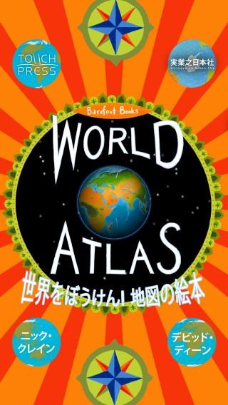 ベアフット ワールドアトラス