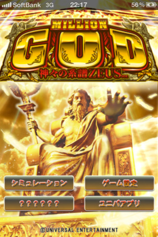 ミリオンゴッド -神々の系譜- ZEUS
