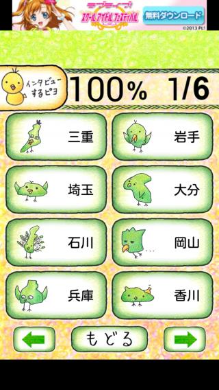 ピヨピヨ日本