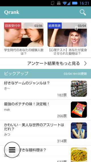 Screenshot_2015-03-04-16-21-20
