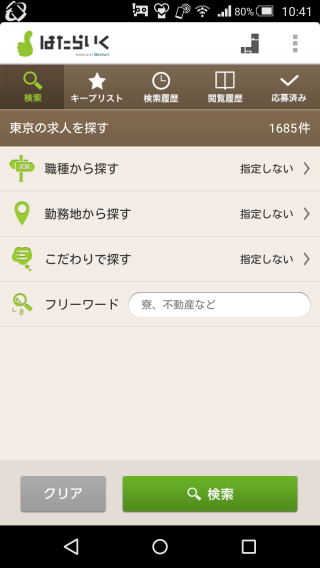 Screenshot_2015-12-03-10-41-02
