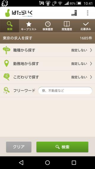 Screenshot_2015-12-03-10-41-02