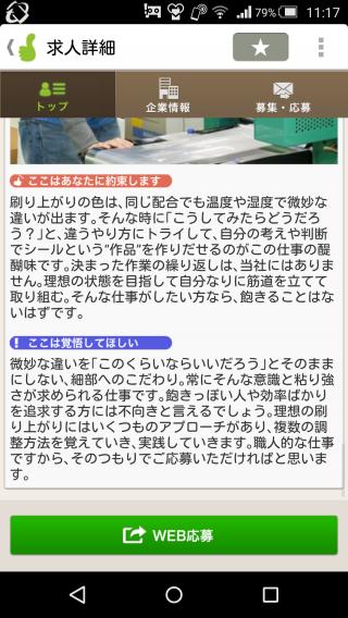 Screenshot_2015-12-03-11-17-02
