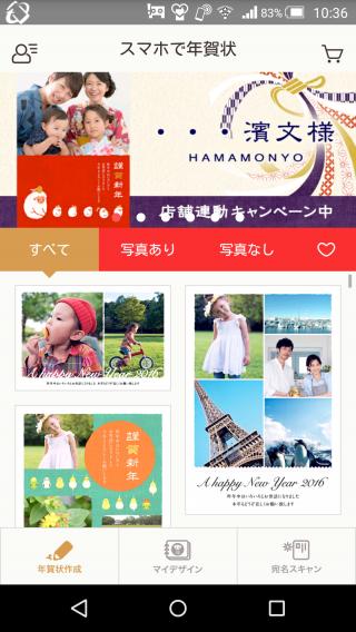 Screenshot_2015-12-22-10-36-42