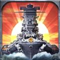 大戦艦:究極の戦艦SLG第二弾日本上陸!指1本で攻撃、撃破、勝利!思うままに歴史を書き換え、戦争の全てをここで疑似体験!