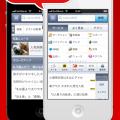 Yahoo!JAPAN:ヤフーアプリは、メールがきた際に、プッシュ通知でスマートフォンに知らせてくれます。
