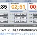 TimeKeeper:タイムキーパーは講演や発表会などで利用するタイム計測ソフト。学会等のタイムキープ用を目的に作成されているので、第3鈴までの設定が可能だ。