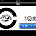 i視力:ズバリ自分で簡易視力検査ができちゃうアプリ。タッチ入力モードと音声入力モードで楽しみながら視力検査してみましょう。