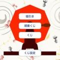くじアプリ:福引き・順番くじ・(アタリハズレ)くじの3種類のくじをひけるそのためだけのアプリ。でもあなどれません。